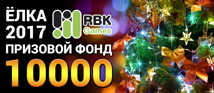 rbk-games-new-year-tree-2017.jpg