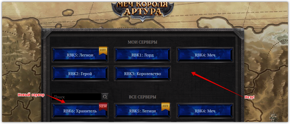 Меч короля Артура - RBK Games - Google Chrome 2017-07-11 10.20.03.png