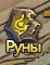 руна.png