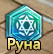 руна3.png