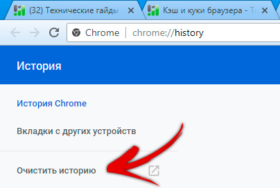 google-chrome-browser-cache-5.jpg